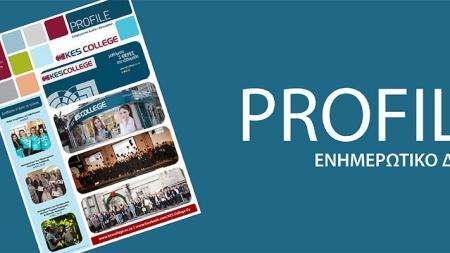 Το Νέο Ενημερωτικό Δελτίο του KES College κυκλοφόρησε –  PROFILE τεύχος 21