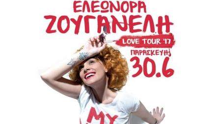 Η Ελεωνόρα Ζουγανέλη σε μια μοναδική συναυλία στο Σκαλί Αγλαντζιάς