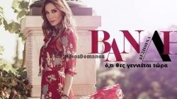 «Ότι θες γεννιέται τώρα» | Το νέο single της Δέσποινας Βανδή!