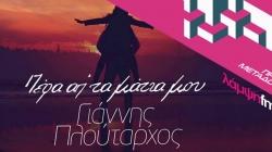 Γιάννης Πλούταρχος: Η νέα επιτυχία «Πέρα Απ' Τα Μάτια Μου» κυκλοφόρησε