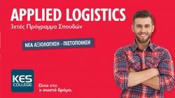 Αξιολόγηση – Πιστοποίηση των Προγραμμάτων Σπουδών «Logistics» και «Applied Logistics» του KES College