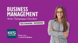"""Αξιολόγηση – Πιστοποίηση του 4ετούς Προγράμματος Σπουδών """"BUSINESS MANAGEMENT"""" του KES College"""