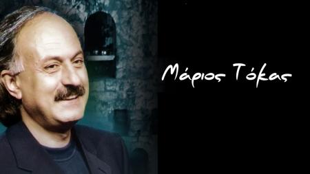 Γλυκερία, Ασλανίδου, Νέγκα, Πασχαλίδης & Στόκας ερμηνεύουν Μάριο Τόκα σε δύο συναυλίες