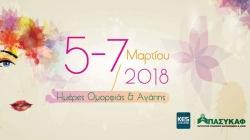 Ημέρες Ομορφιάς και Αγάπης 5-8 Μαρτίου 2018