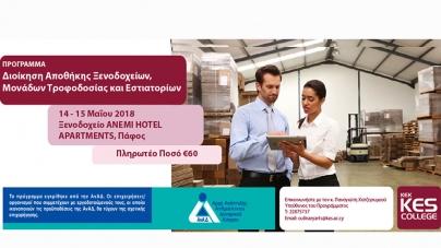 Διοίκηση Αποθήκης Ξενοδοχείων, Μονάδων Τροφοδοσίας και Εστιατορίων 14 και 15 Μαΐου 2018
