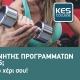 """Νέο Πρωτοποριακό Πρόγραμμα Σπουδών στο KES COLLEGE  """"Προσωπικός Προπονητής και Προπονητής Ομαδικών Προγραμμάτων Fitness"""""""