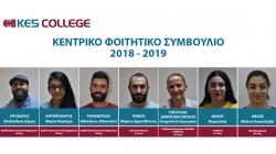 Εκλογές Κεντρικού Φοιτητικού Συμβουλίου στο KES College για το Ακαδημαϊκό Έτος 2018-2019