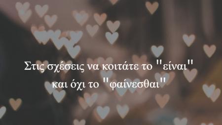 Η αγάπη ως ένα μυστήριο!