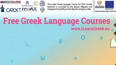 Ολοκλήρωση της προγραμματικής περιόδου  Ιούλιος 2017 – Δεκέμβριος 2018 του Ευρωπαϊκού Προγράμματος   «Δωρεάν Εκμάθηση Ελληνικής Γλώσσας σε Υπηκόους Τρίτων Χωρών»