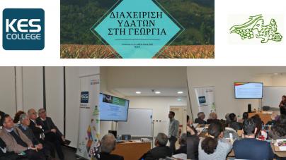 Διάλεξη με θέμα τη Διαχείριση Υδάτων στην Γεωργία από το KES College και την Οικολογική Κίνηση Κύπρου