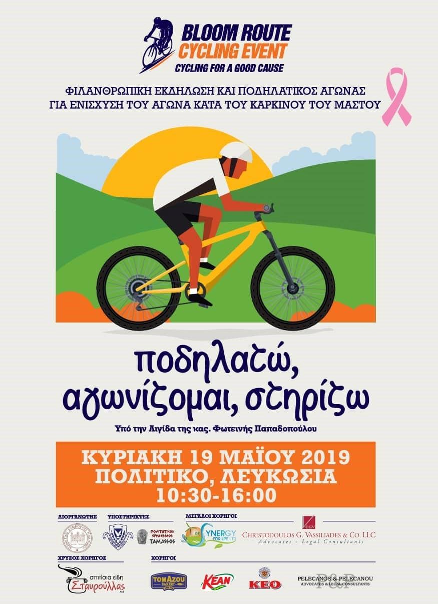 Φιλανθρωπική Εκδήλωση κατά του Καρκίνου του Μαστού στο Πολιτικό!