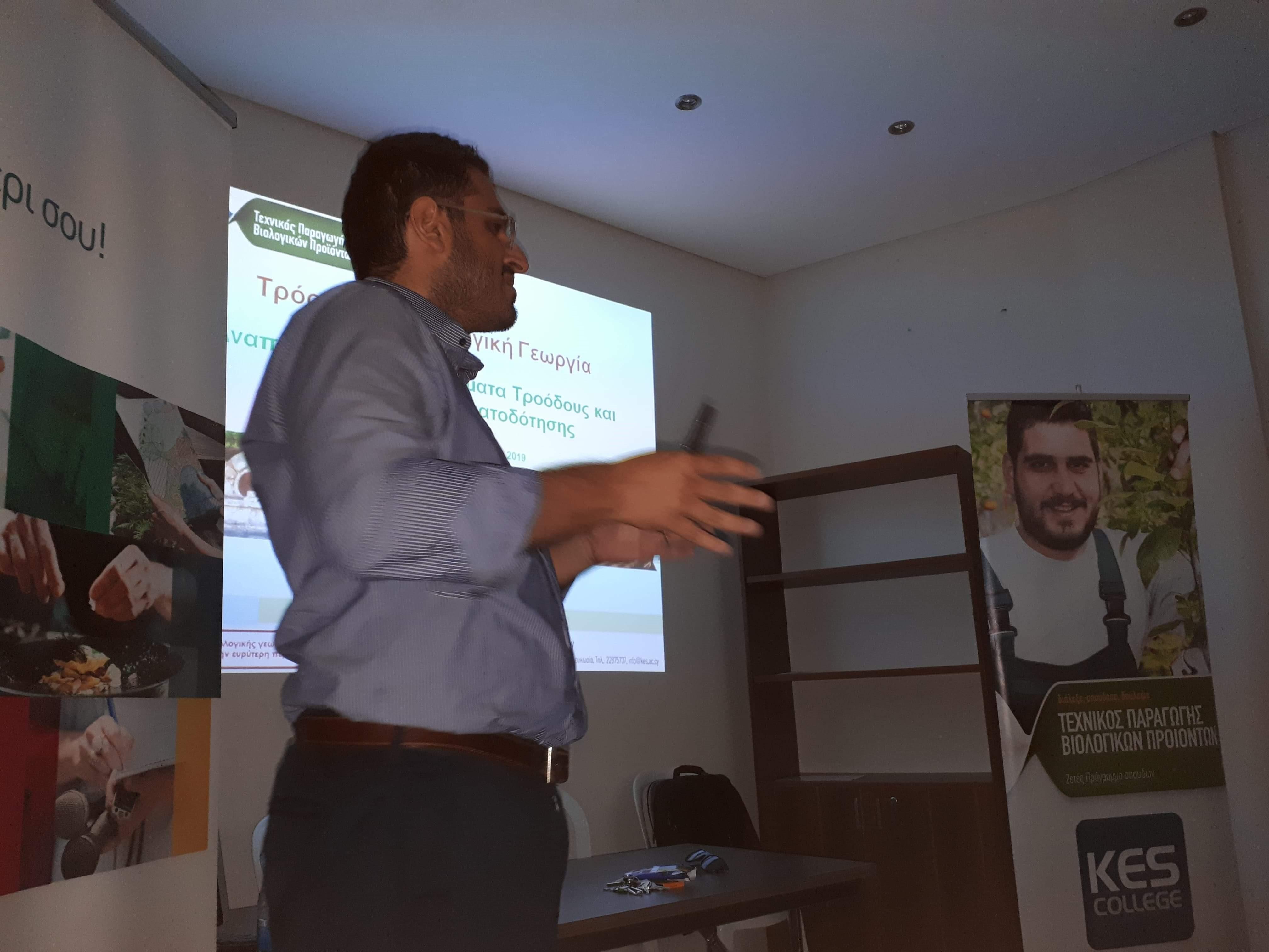 """Ημερίδα """"Βιολογική Γεωργία και Τρόοδος"""" από την Αναπτυξιακή Εταιρεία Κοινοτήτων Περιοχής Τροόδους και το KES College"""