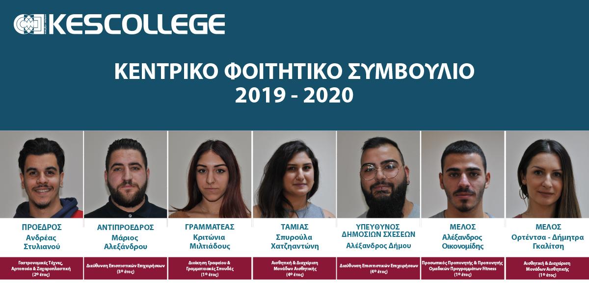 Εκλογές Κεντρικού Φοιτητικού Συμβουλίου στο KES College για το Ακαδημαϊκό Έτος 2019-2020