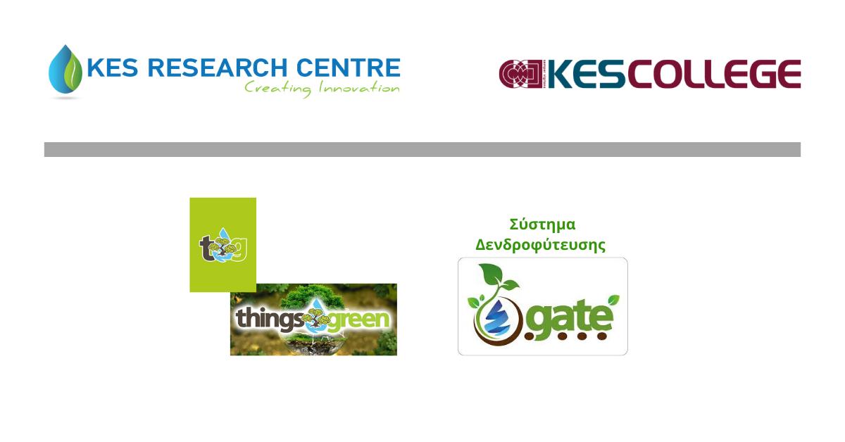 Έναρξη νέου ερευνητικού έργου του KES College σε συνεργασία με το KES RESEARCH CENTRE