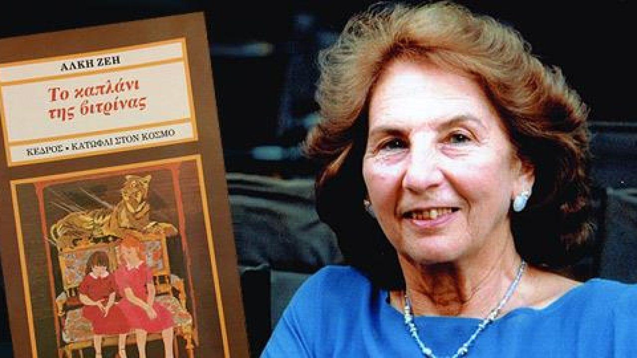 Άλκη Ζέη: «Έφυγε» στα 97 της χρόνια!