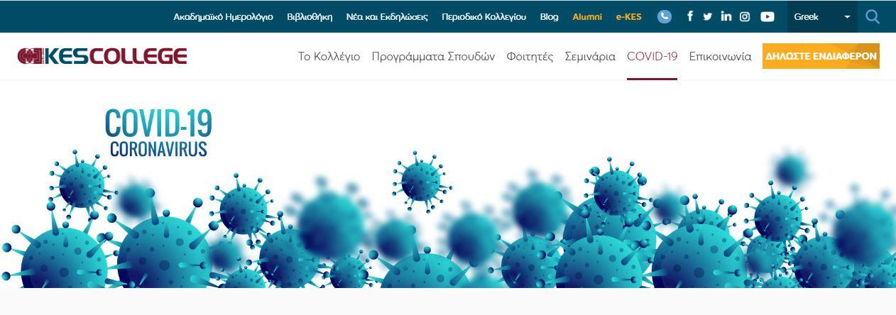 Νέα κατηγορία ενημέρωσης στην ιστοσελίδα του KES College