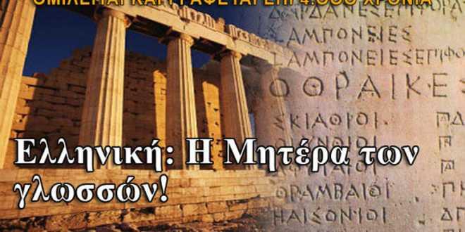 9η Φεβρουαρίου: Παγκόσμια Ημέρα Ελληνικής Γλώσσας!