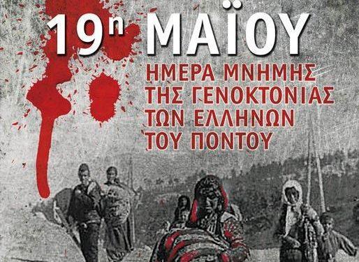 19 Μαΐου: Ημέρα μνήμης της Γενοκτονίας των Ποντίων από τους Τούρκους